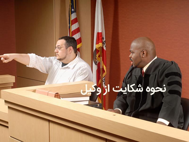 نحوه شکایت از وکیل