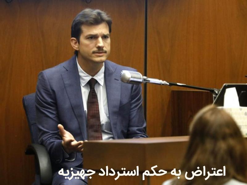 اعتراض به حکم استرداد جهیزیه
