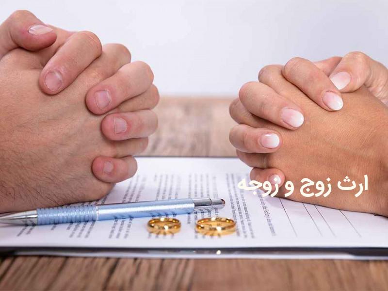 ارث زوج و زوجه
