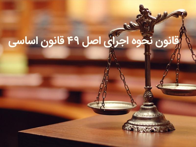 قانون نحوه اجرای اصل 49 قانون اساسی