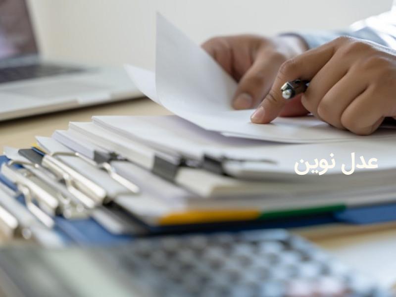 مدارک لازم برای دریافت گواهی عدم سوء پیشینه