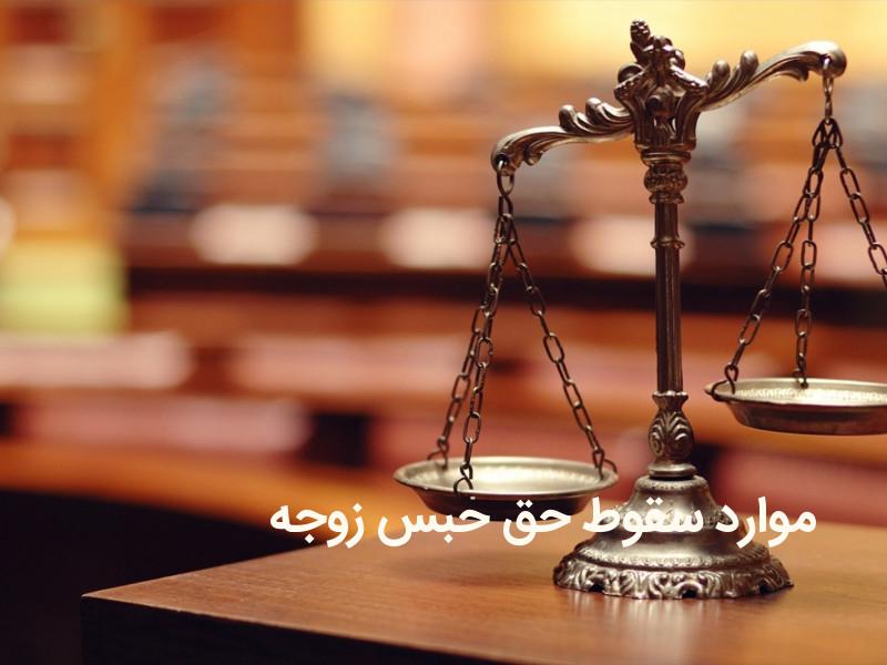 موارد سقوط حق حبس زوجه