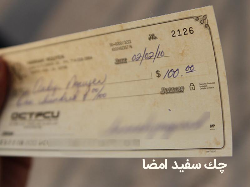 چک سفید امضا چیست و موارد صدور آن؟