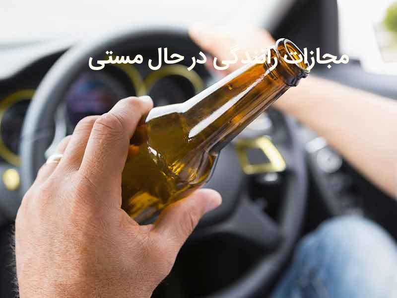 مجازات رانندگی در حال مستی