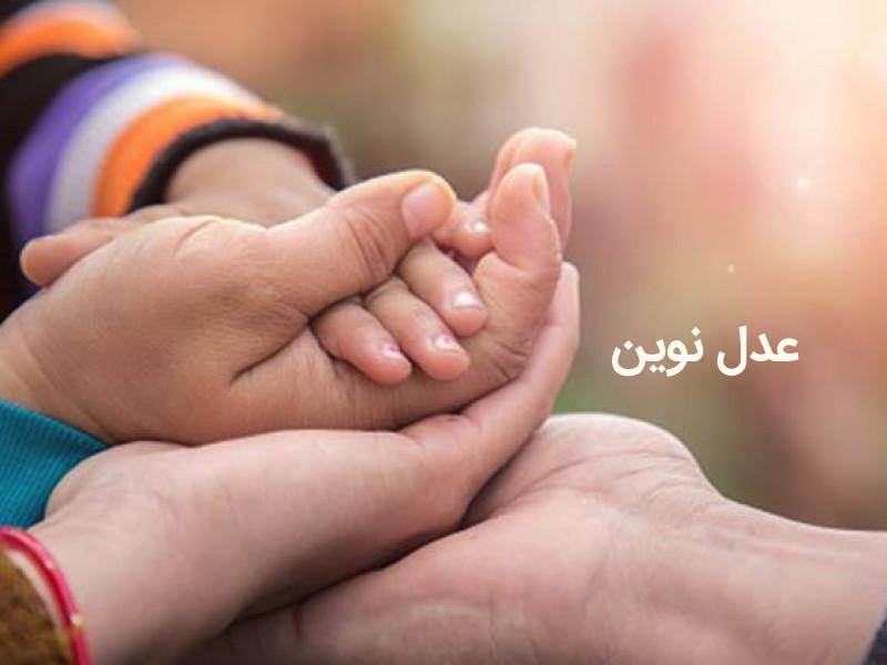 فرزند خواندگی و شرایط زوجین و داوطلبان سرپرستی