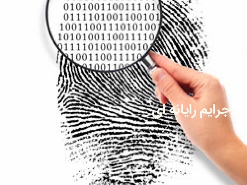 توقیف و تفتیش داده های رایانه ای و مخابراتی و شرایط آن