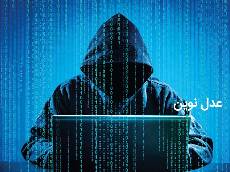 جرم رایانه ای چیست و مصادیق آن
