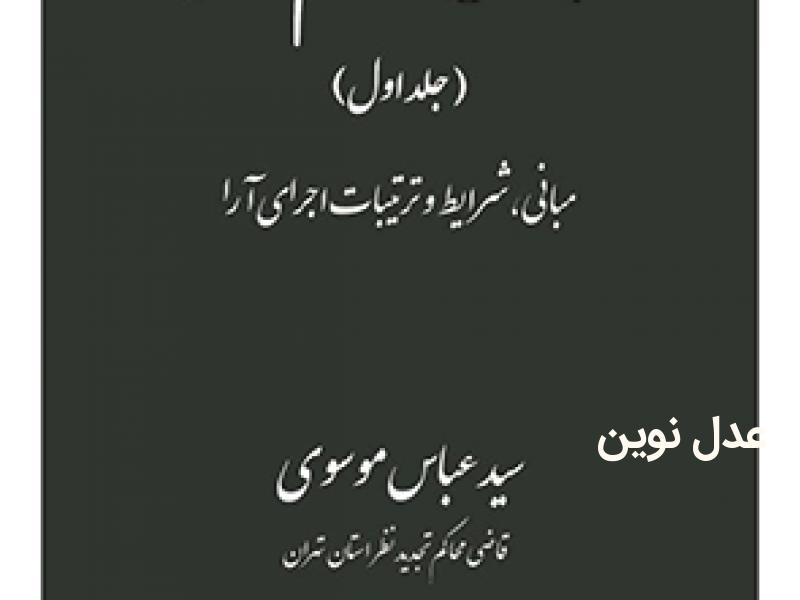 اجرای احکام مدنی،سیدعباس موسوی