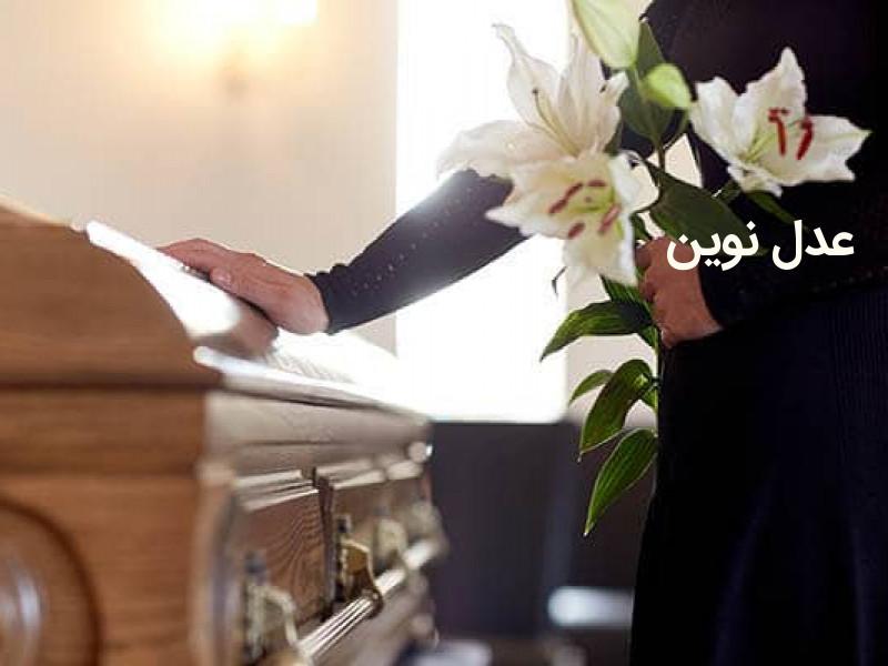 مطالبه نفقه بعد از فوت همسر