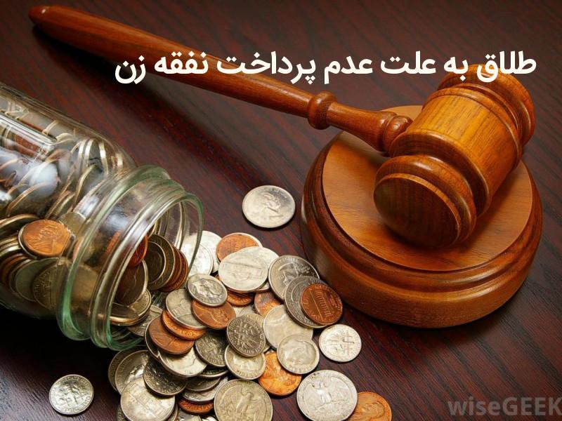طلاق به علت عدم پرداخت نفقه زن
