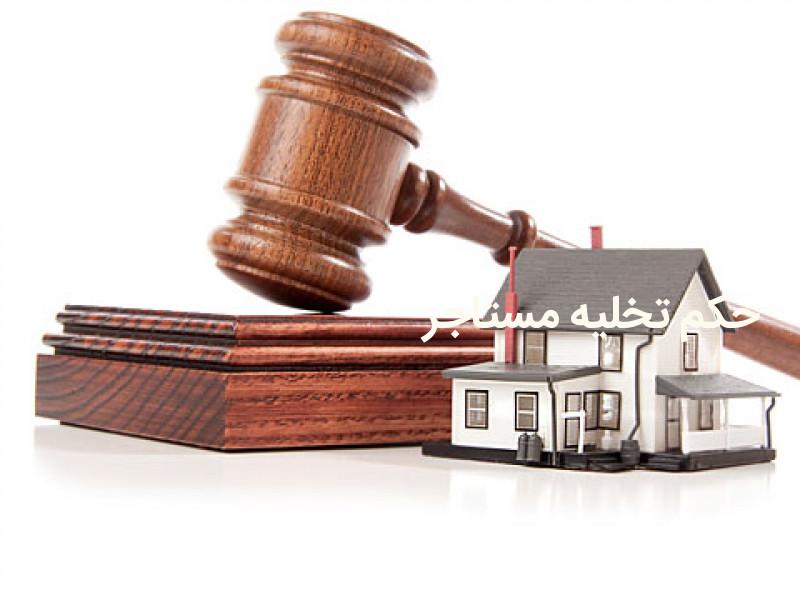 حکم تخلیه مستاجر