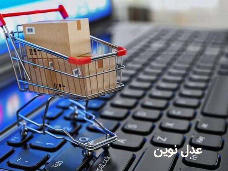 شکایت از فروشگاه اینترنتی
