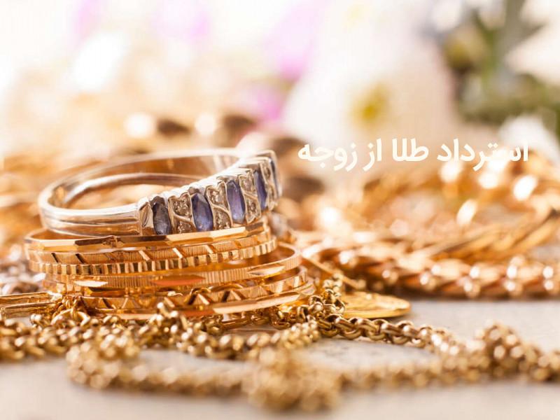 استرداد طلا از زوجه