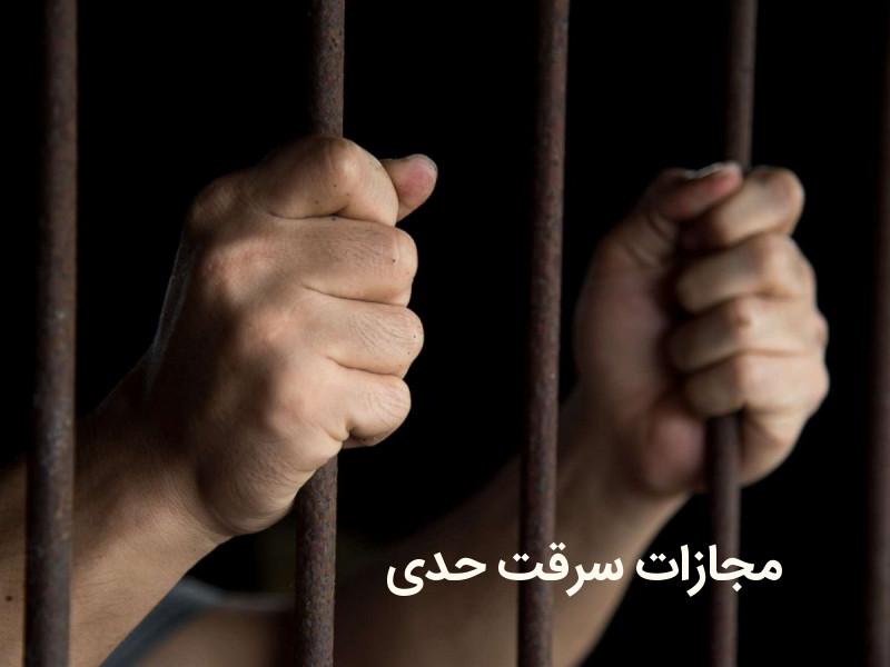 مجازات سرقت حدی