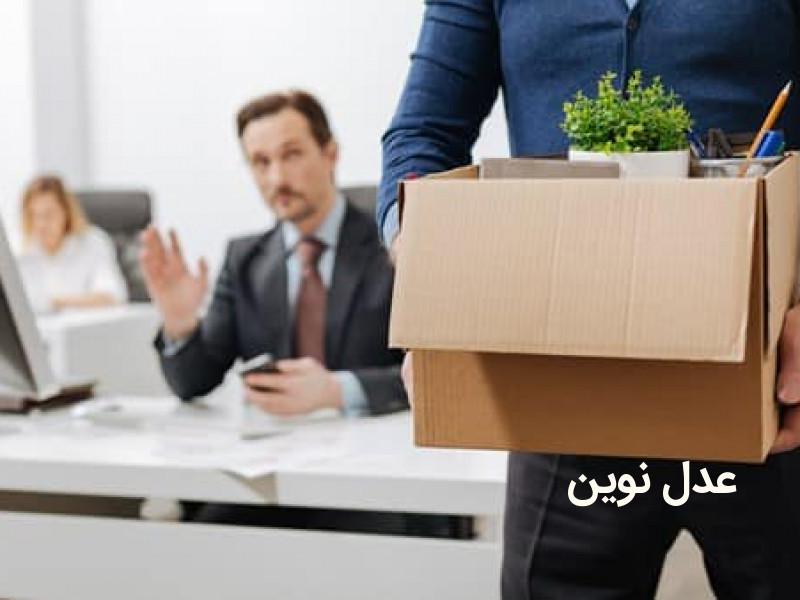 استعفای کارمندان رسمی دولت