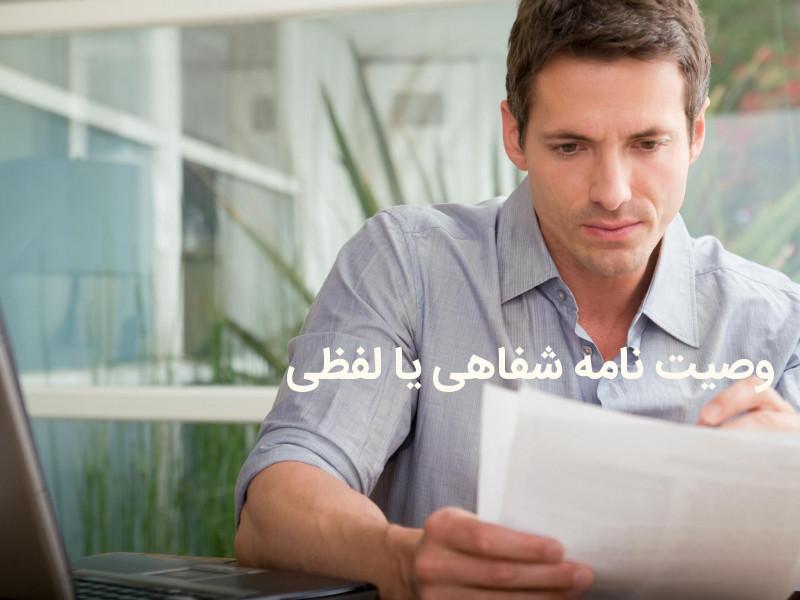 وصیت نامه شفاهی یا لفظی