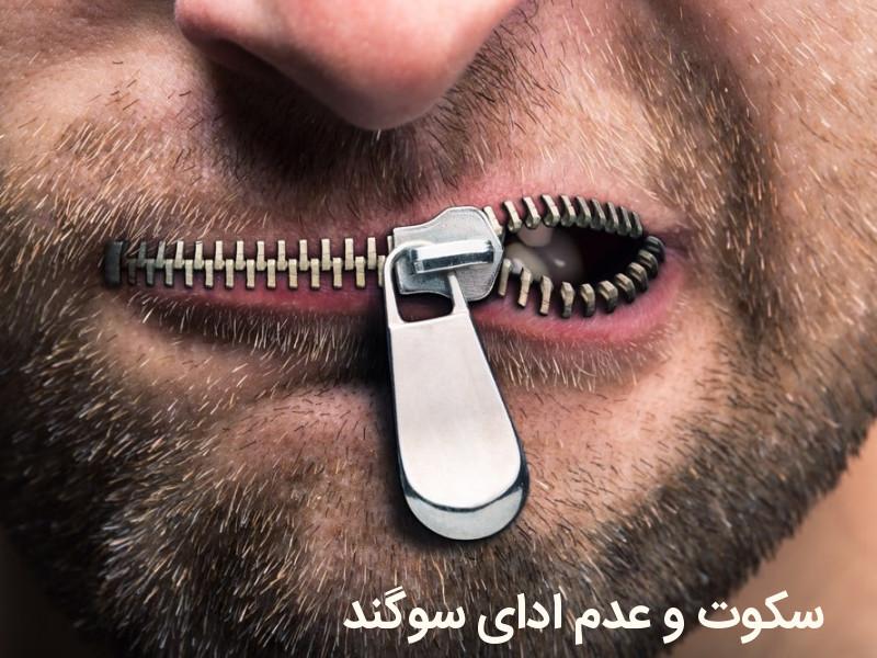 سکوت و عدم ادای سوگند توسط مدعی علیه در دادگاه