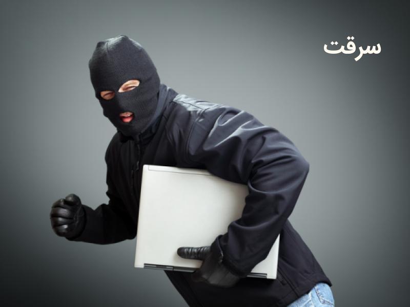 جرم سرقت یا دزدی و انواع آن